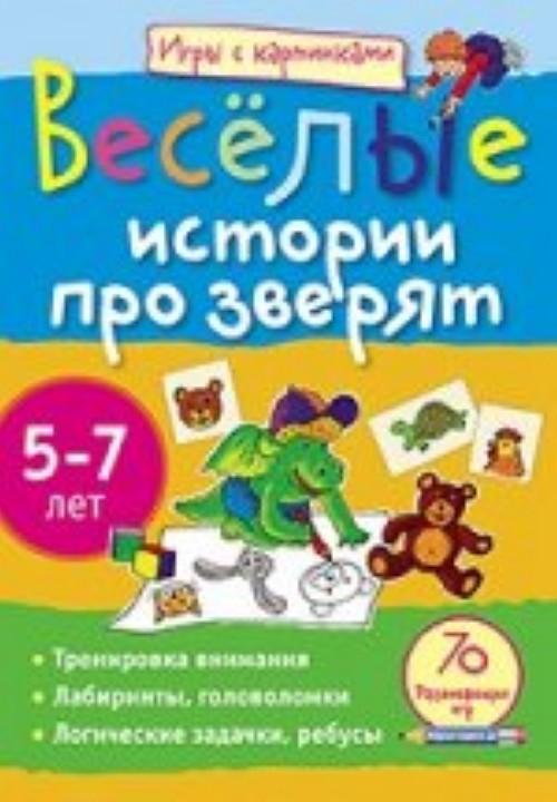 Веселые истории про зверят.5-7 лет.70 разв.игр