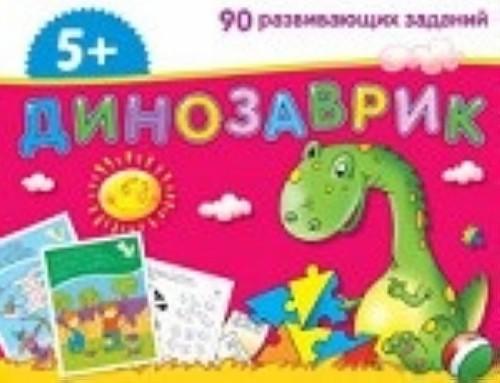 Динозаврик.90 развив.заданий (5+)