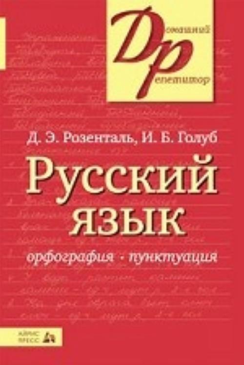 Русский язык.Орфография.Пунктуация