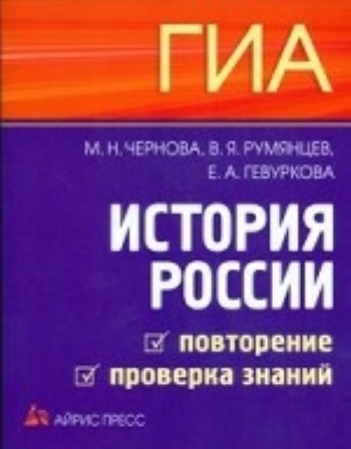История России.Повторение и проверка знаний