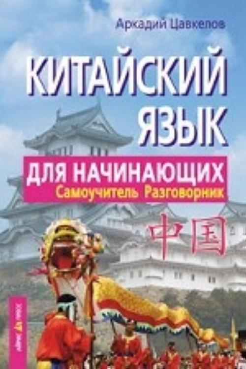 Китайский язык для начинающих.Самоучитель и разговорник