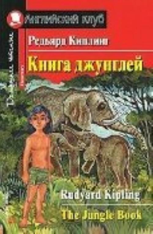 Книга джунглей.Домашнее чтение