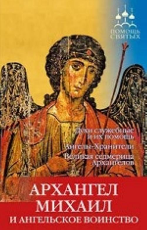 Архангел Михаил и ангельское воинство