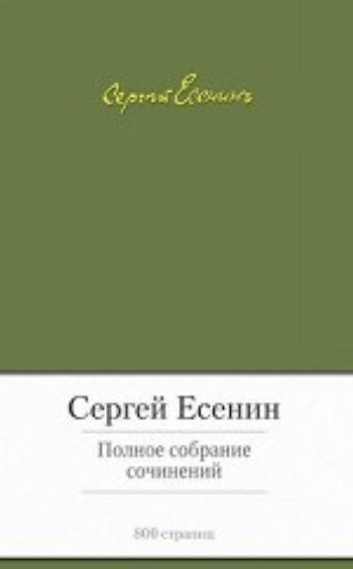 Есенин.Полное собрание сочинений (с манжетой)