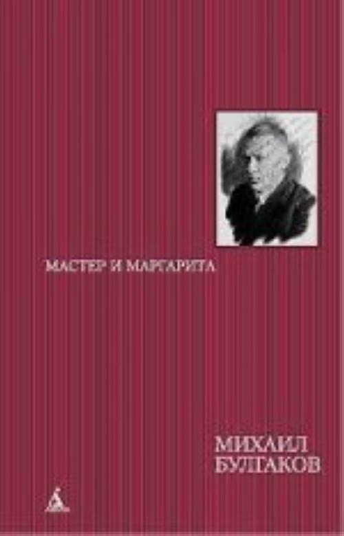 Мастер и Маргарита (красн.)