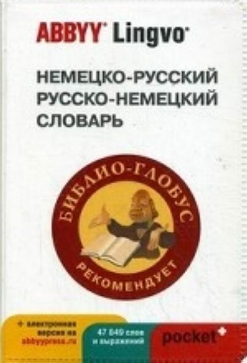 Немецко-русский русско-немецкий словарь  ABBYY Lingvo POCKET