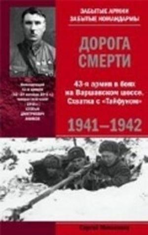 "Doroga smerti. 43-ja armija v bojakh na Varshavskom shosse. Skhvatka s ""Tajfunom"". 1941-1942"
