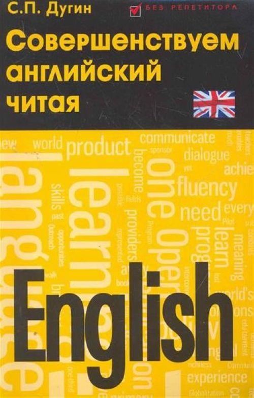 English: sovershenstvuem anglijskij chitaja: samouchitel