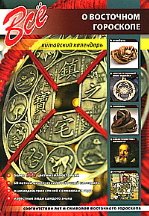 Vse o vostochnom goroskope. Kitajskij kalendar.
