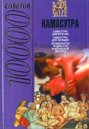 10 000 советов: Камасутра.