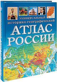 Universalnyj istoriko-geograficheskij atlas Rossii.