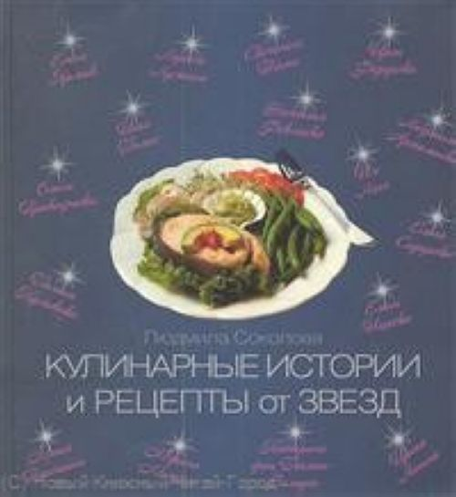 Кулинарные истории и рецепты от звезд