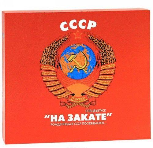 "SSSR. ""Na zakate"". Rozhdennym v SSSR posvjaschaetsja...- Izd. 2-e"
