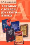 Uchebnye slovari russkogo jazyka: ucheb.posobie. - Izd. 2-e