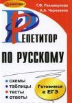 Repetitor po russkomu: skhemy, tablitsy, testy, otvety