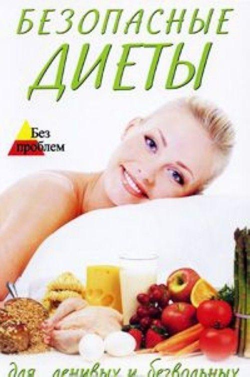 Bezopasnye diety dlja lenivykh i bezvolnykh