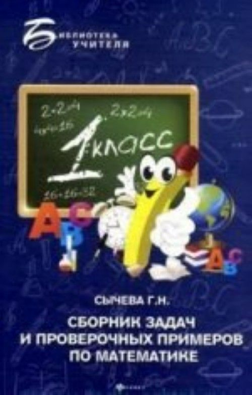 Sbornik zadach i proverochnykh primerov po matematike: 1-j klass