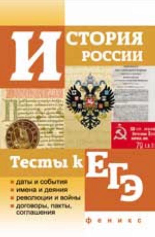 Istorija Rossii.Testy k EGE