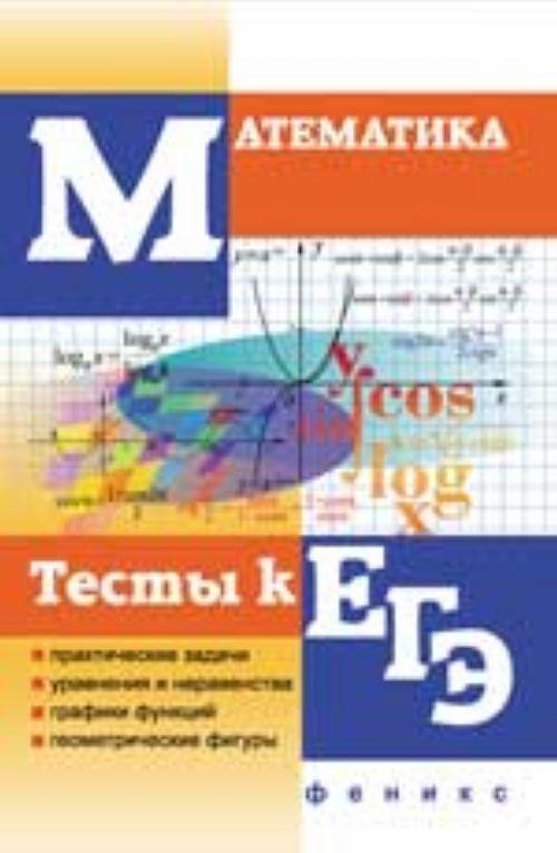 Matematika. Testy k EGE