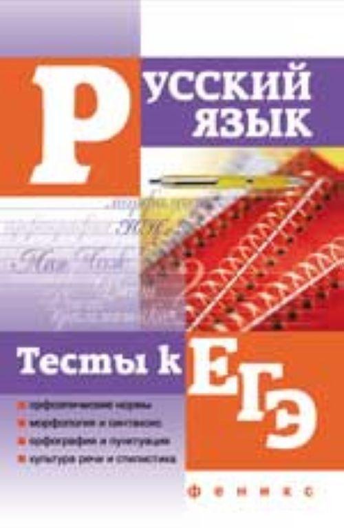 Russkij jazyk. Testy k EGE
