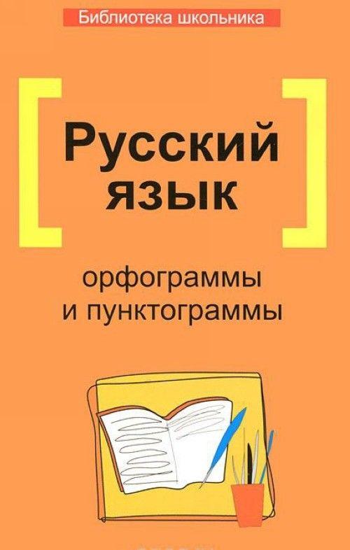 Русский язык: орфограммы и пунктограммы
