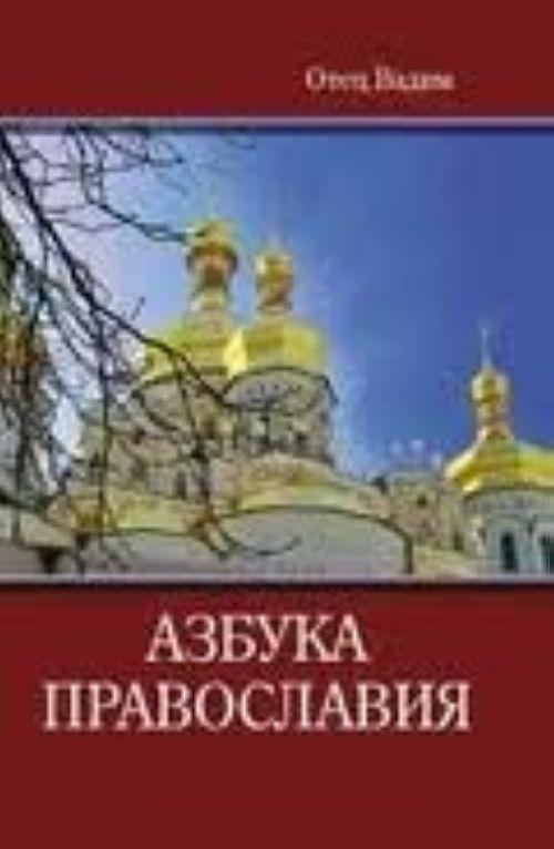 Azbuka pravoslavija