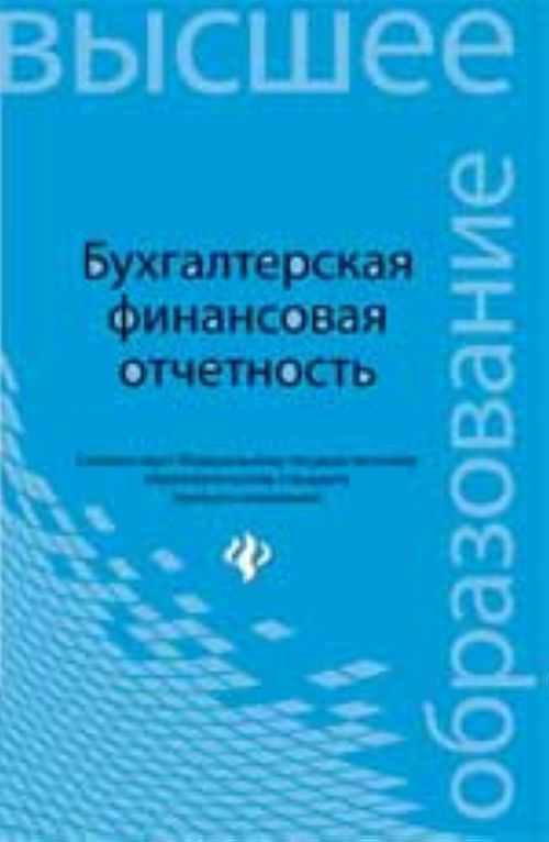 Bukhgalterskaja finansovaja otchetnost: uchebnik