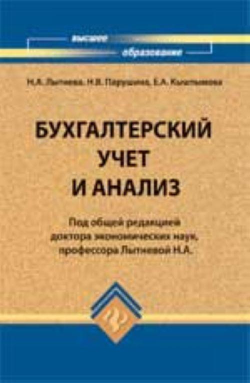 Bukhgalterskij uchet i analiz: ucheb. posobie