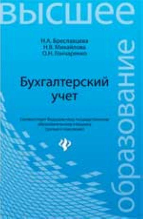 Bukhgalterskij uchet: ucheb. posobie