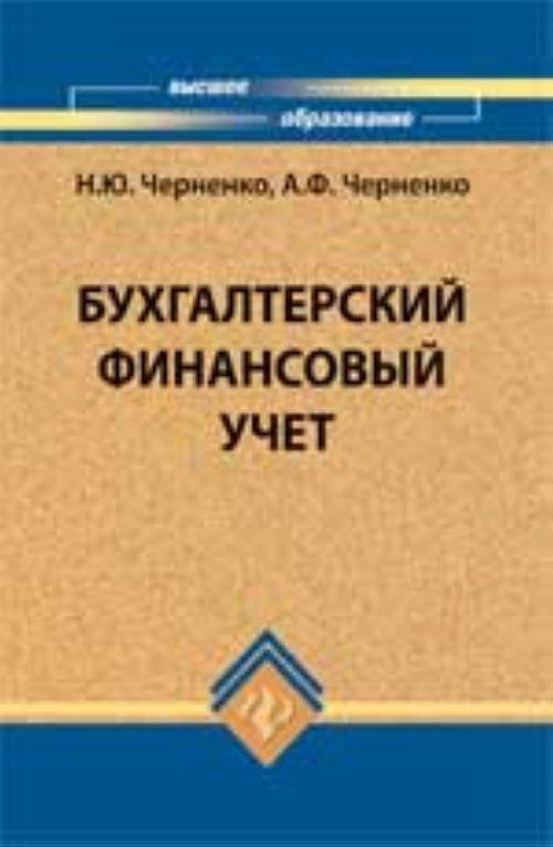 Bukhgalterskij finansovyj uchet: ucheb.posobie