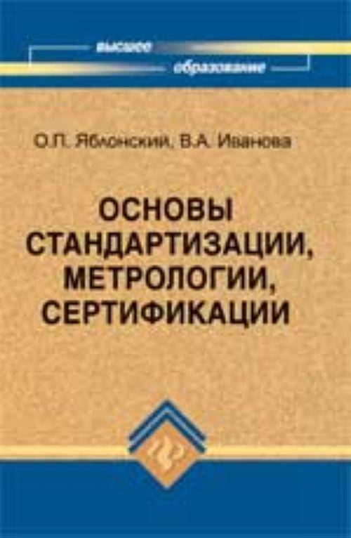 Osnovy standartizatsii, metrologii, sertifikatsii: uchebnik. - Izd. 2-e, dop. i pererab.