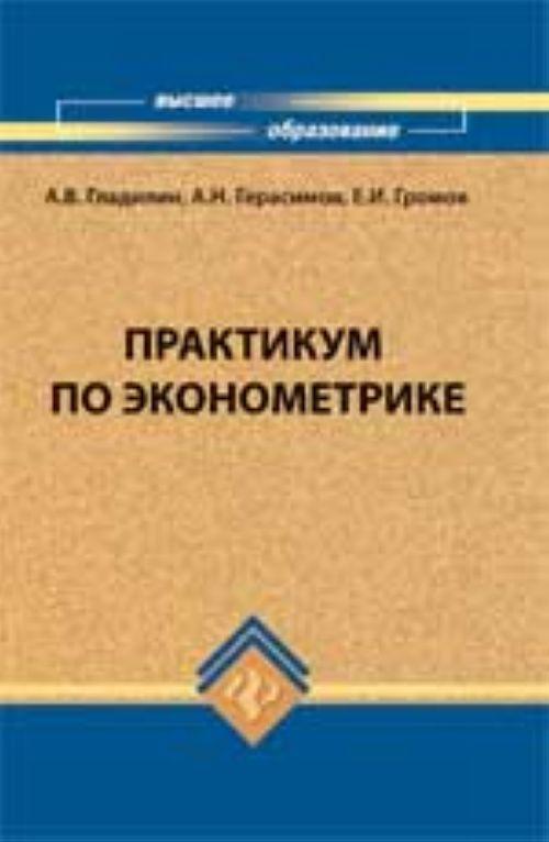 Практикум по эконометрике: учеб.пособие