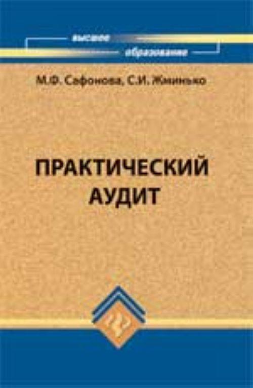 Prakticheskij audit: ucheb.posobie