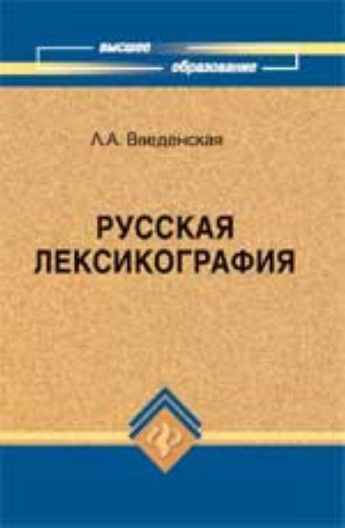 Russkaja leksikografija: ucheb. posobie