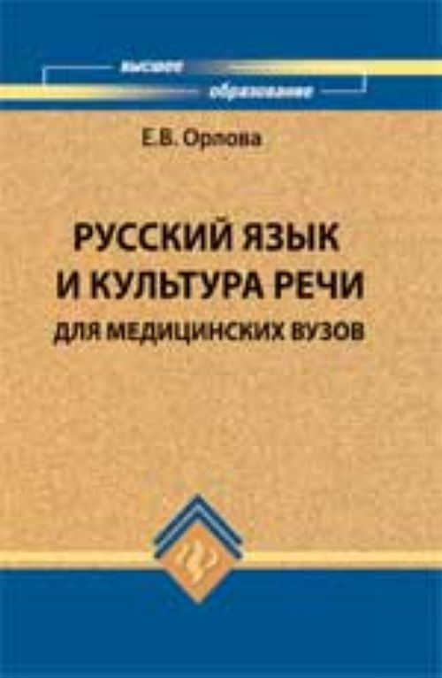 Russkij jazyk i kultura rechi dlja meditsinskikh vuzov: ucheb. posobie