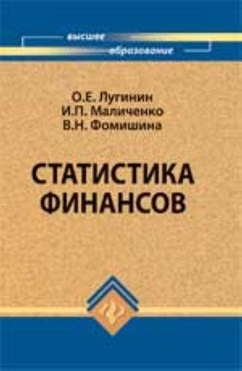 Statistika finansov: ucheb. posobie