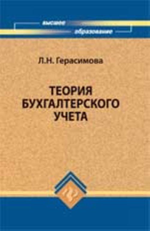 Teorija bukhgalterskogo ucheta: ucheb.posobie