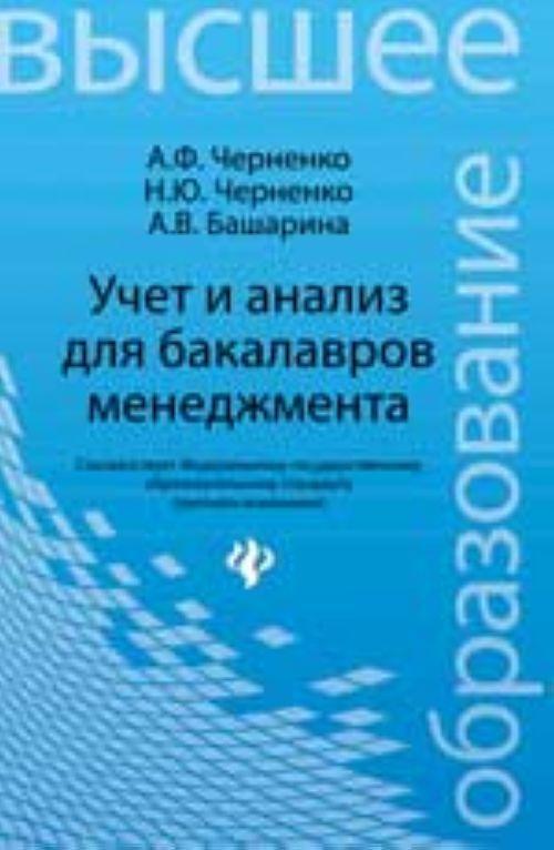 Uchet i analiz dlja bakalavrov menedzhmenta: ucheb. posobie