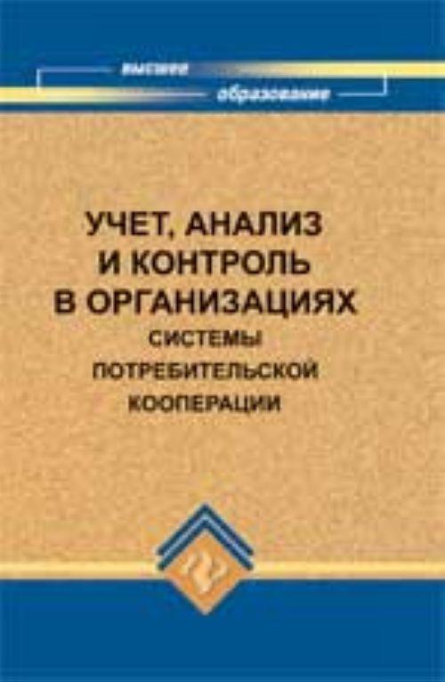Uchet, analiz i kontrol v organizatsijakh sistemy potrebitelskoj kooperatsii: ucheb. posobie