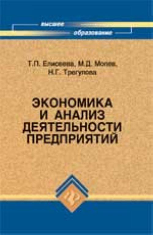 Экономика и анализ деятельности предприятий: учеб. пособие