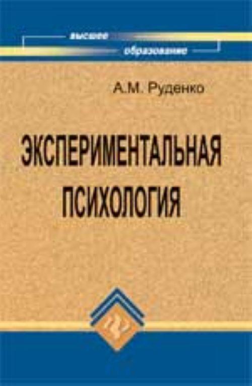 Eksperimentalnaja psikhologija: ucheb.posobie