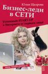Бизнес-леди в Сети: успешный START-UP в Интеренете от первого лица!