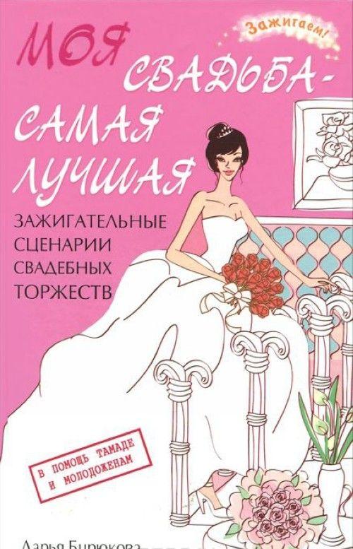 Moja svadba - samaja luchshaja: zazhigatelnye stsenarii svadebnykh torzhestv. - Izd. 2-e, ster.