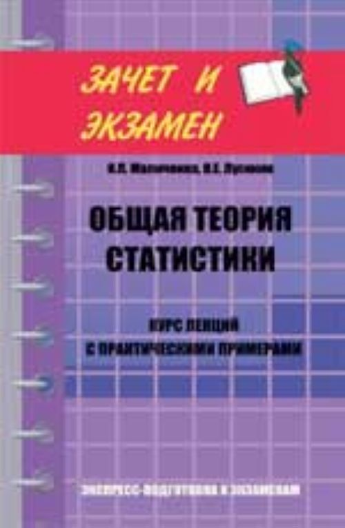 Obschaja teorija statistiki: kurs lektsij s prakticheskimi primerami