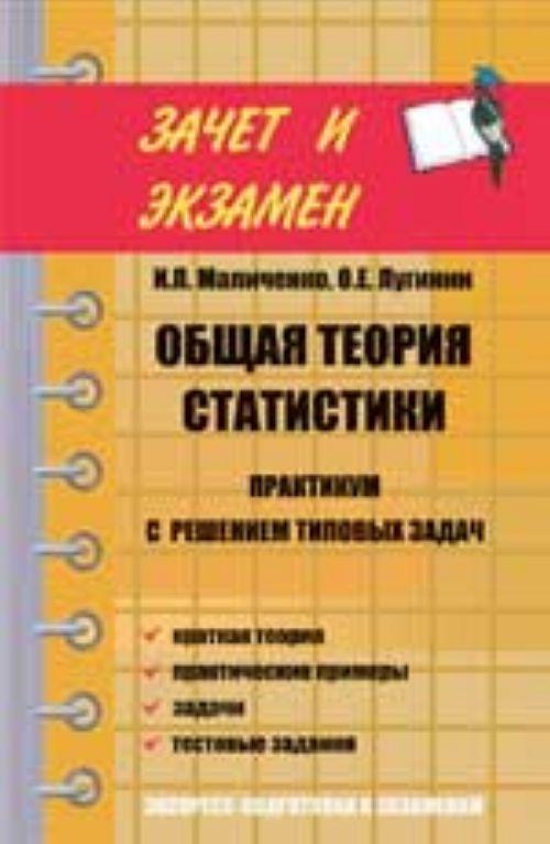 Obschaja teorija statistiki: praktikum s resheniem tipovykh zadach