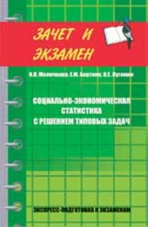 Sotsialno-ekonomicheskaja statistika s resheniem tipovykh zadach: ucheb. posobie