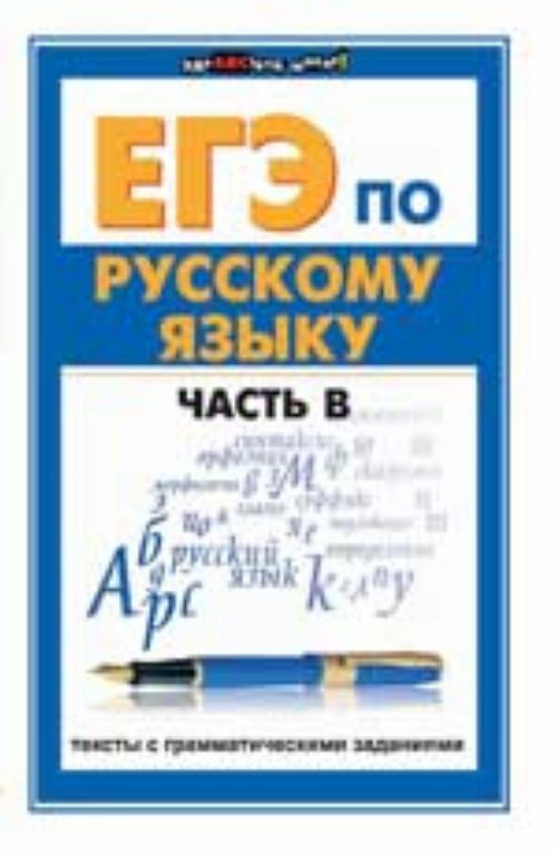 EGE po russkomu jazyku. Chast V: teksty s grammaticheskimi zadanijami