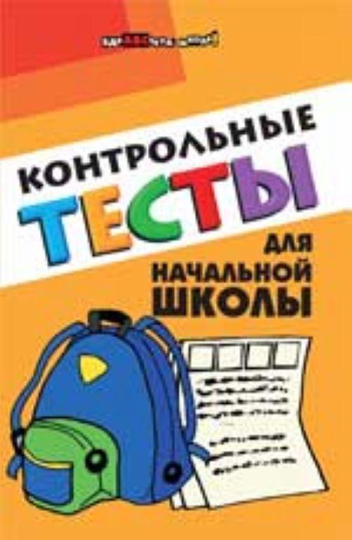 Контрольные тесты для начальной школы. - Изд. 2-е