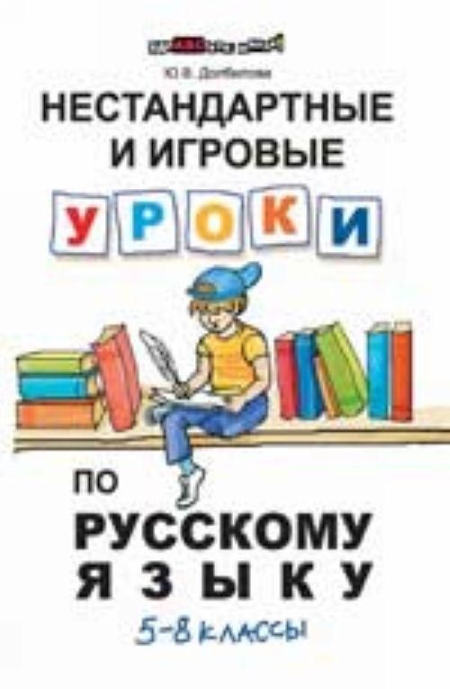 Nestandartnye i igrovye uroki po russkomu jazyku: 5-8 klassy
