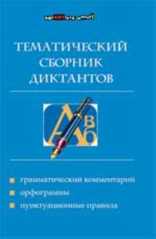 Тематический сборник диктантов